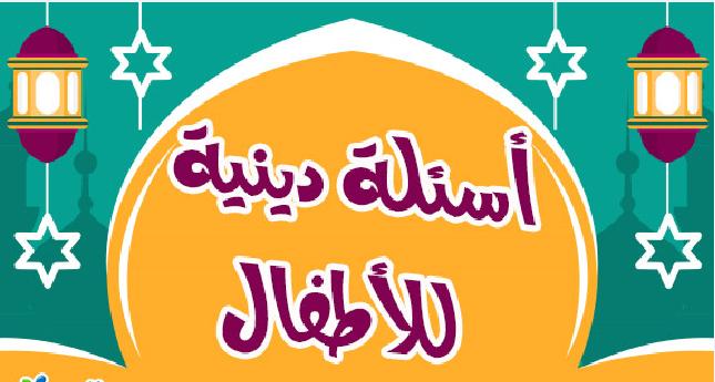 اسئلة اسلامية للاطفال وأجوبتها مفيدة لمعرفة دينهم Muslim Kids Activities Islamic Kids Activities Arabic Kids