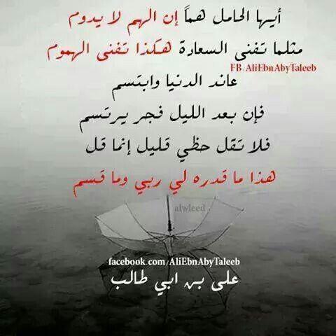 عاند الدنيا وابتسم Inspirational Quotes Ex Quotes Ali Quotes