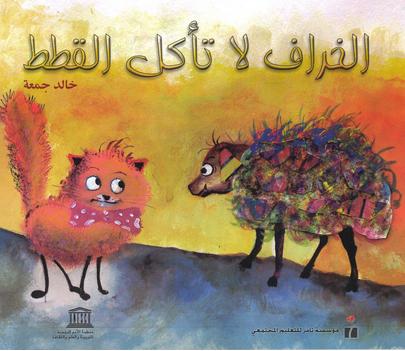 Pin On قصص أطفال Kids Stories