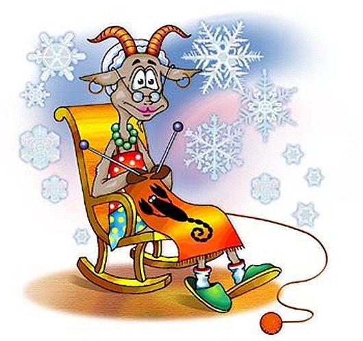 Прикольный год козы картинки, открытки юбилеем