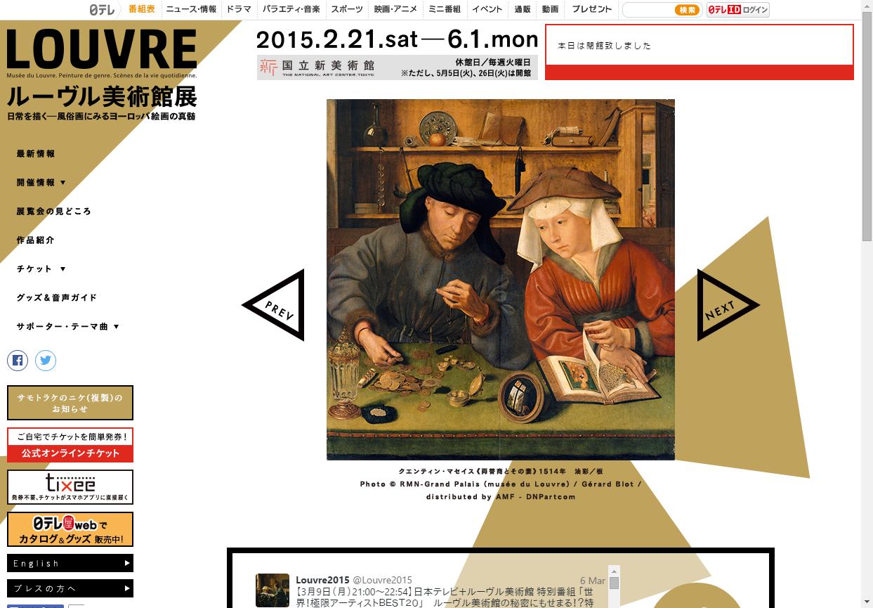 ルーヴル美術館展 日常を描く―風俗画にみるヨーロッパ絵画の真髄 日本テレビ