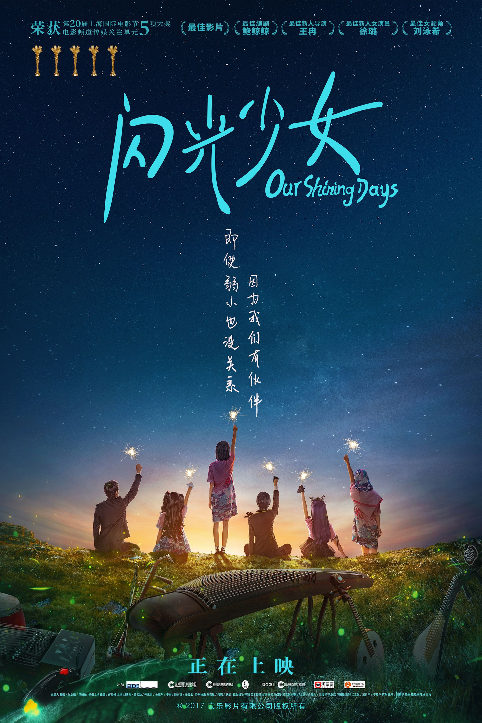 Our Shining Days movies comedy China romance Free