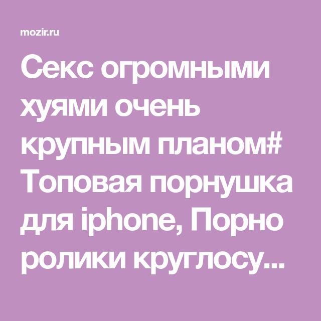 posle-par-pornushka-dlya-ayfon-porno