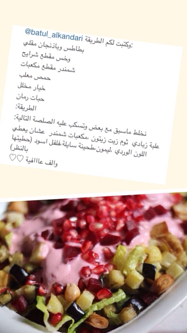 Pin By Nora Nora On My Recipes Food Food And Drink Arabic Food