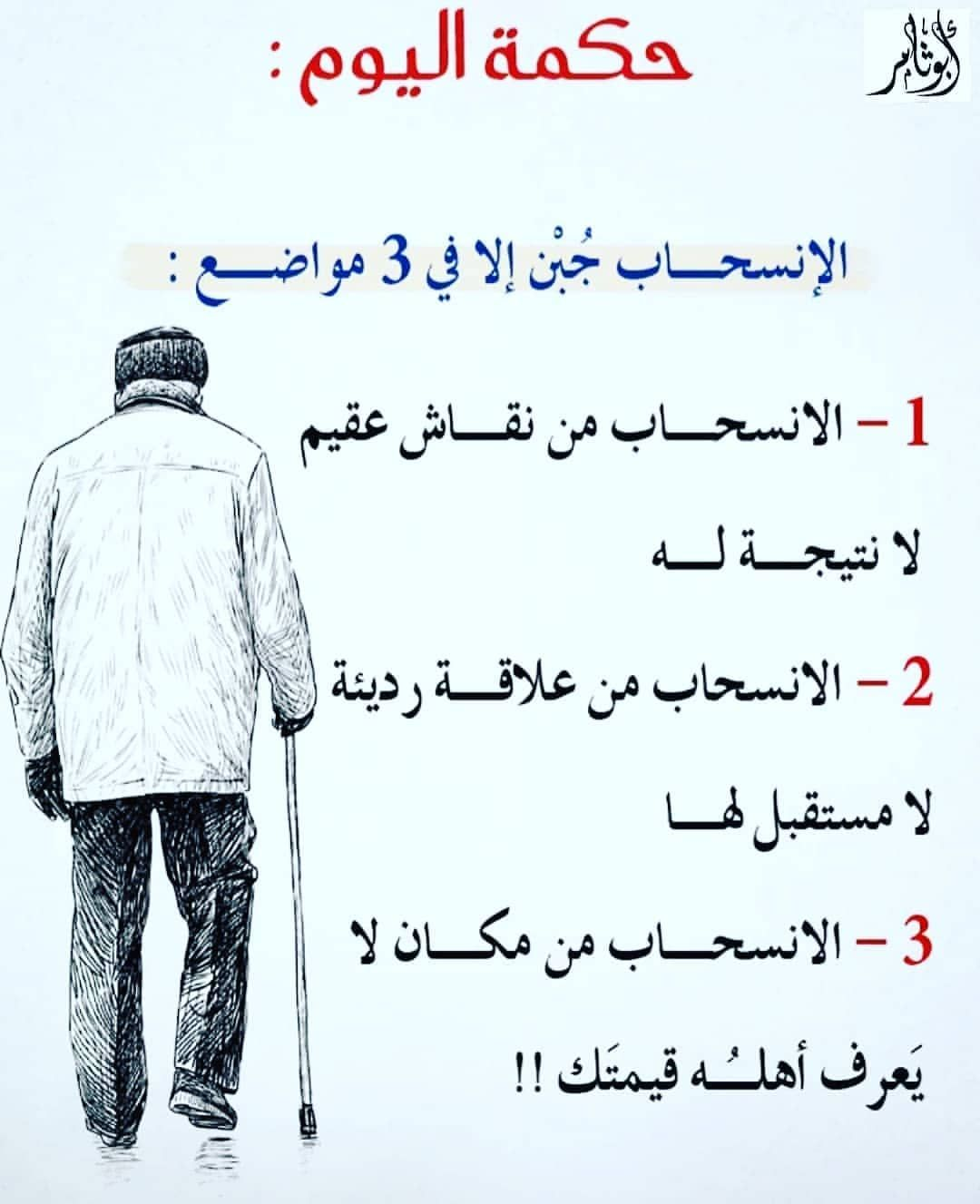 Pin By المرأة العربية On مقولات اعجبتني True Quotes Arabic Love Quotes Quotes