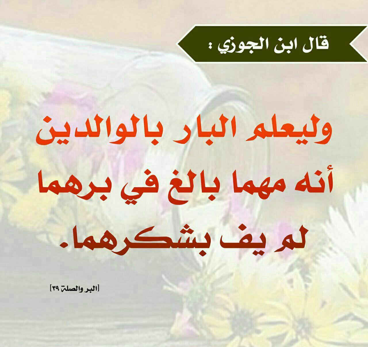 Pin By زهرة الياسمين On الوالدين