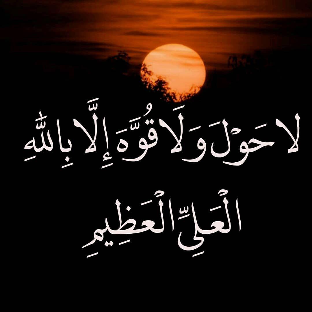 أذكار الصباح اللھم صل على محمد و آل محمد بسـم الله الـذي لا يضر مع اسمه شيء في الأرض ولا في السماء وهو السميع العليم 3 مرات رضيت Islamic Quotes Islamic