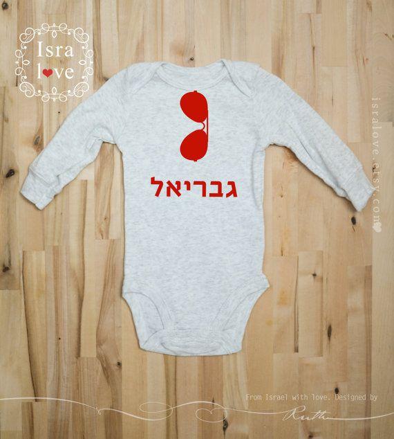 Jewish baby naming gift hebrew name aviator jewish baby jewish jewish baby naming gift personalized hebrew name with sunglasses for jewish baby bodysuit onesie perfect negle Gallery