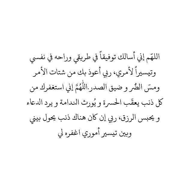 دعاء جميل Ad3yaa Islam Doaamuslim Doaamuslim دعاء المسلم Pieces Quotes Cool Words Breakup Quotes