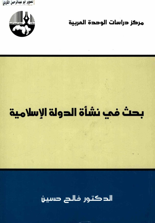 بحث في نشأة الدولة الاسلامية فالح حسين ابو عبدالرحمن الكردي Free Download Borrow And Streaming Internet Archive Get Over It Internet Archive Texts