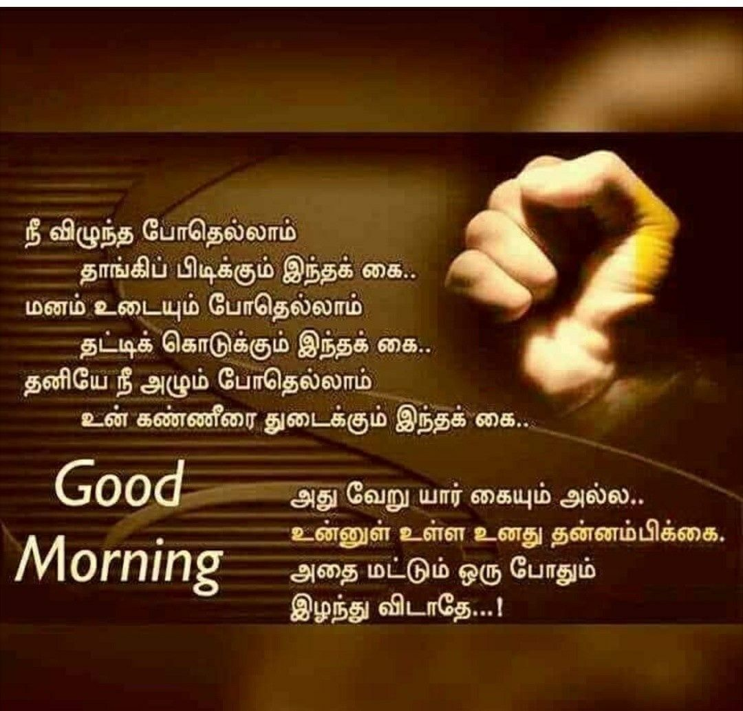 Don T Waste Your Time Quotes In Tamil