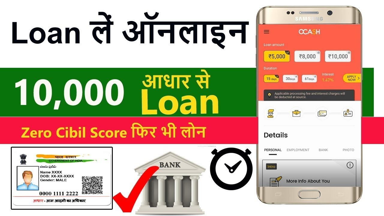 New Instant Loan App आधार कार्ड से लोन लें Without