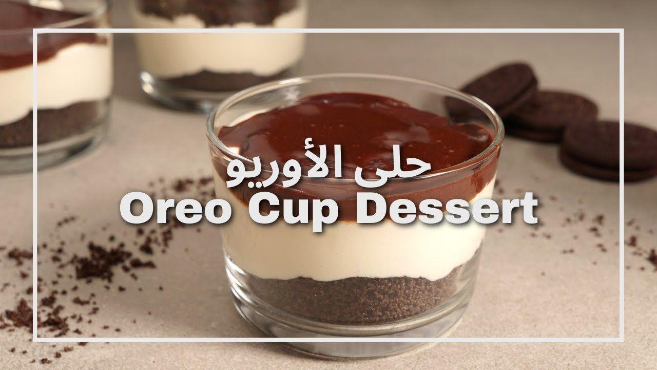 حلى الأوريو حلى لذيذ و سريع و بدون فرن Oreo Cup Dessert Youtube In 2020 Food Recipes Desserts