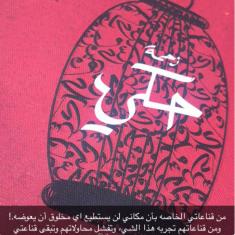تحميل كتاب زحمة حكي Pdf علي نجم My Books Books Novels