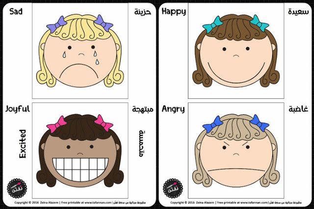 بطاقات المشاعر للبنات مطبوعة من تفنن Emotions Cards For Girls Creative Playdough Crafts