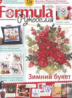 Formula Рукоделия. № 12 - 1 (декабрь 2014 - январь 2015)