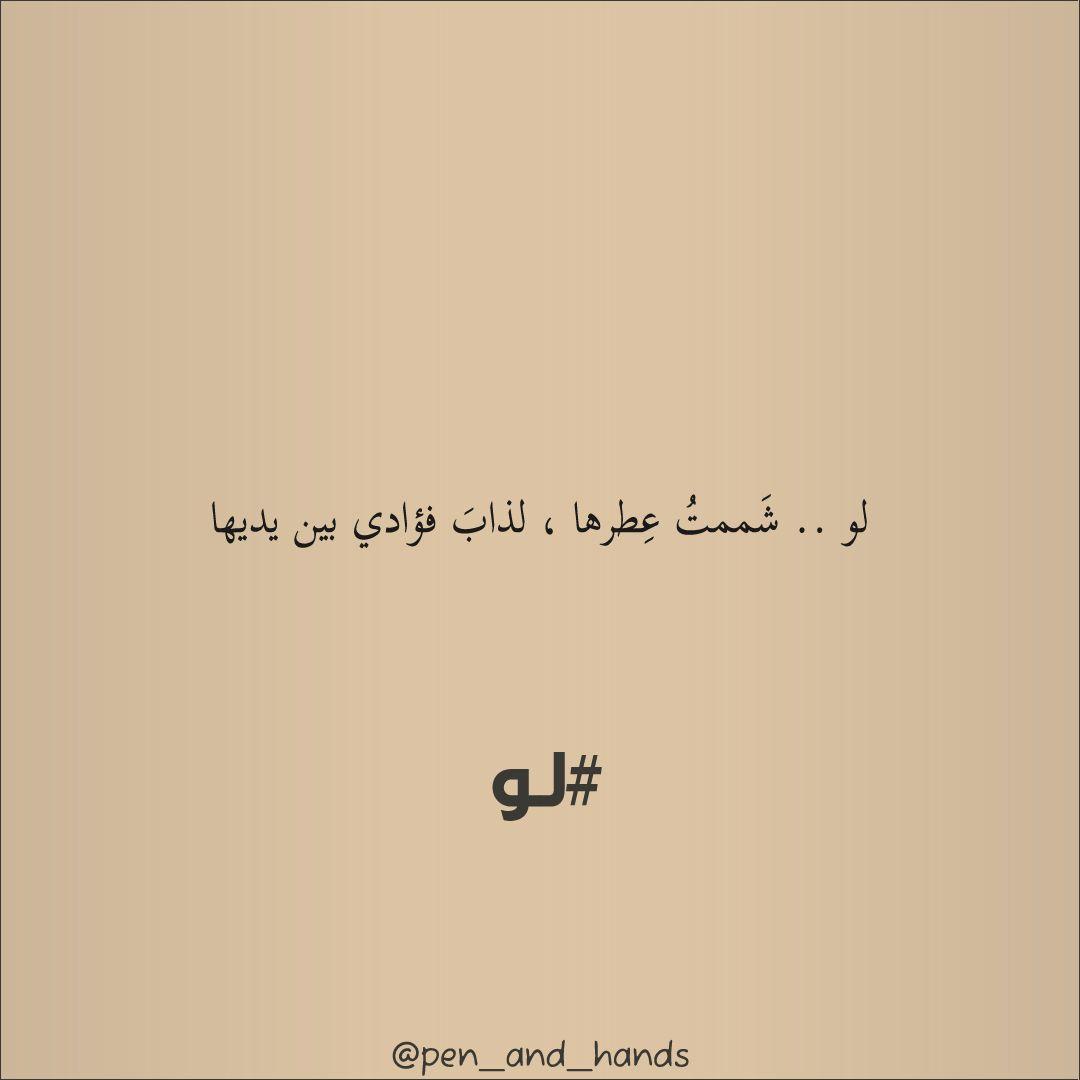 لو ش ممت ع طرها لذاب فؤادي بين يديها لو Words Quotes Calligraphy