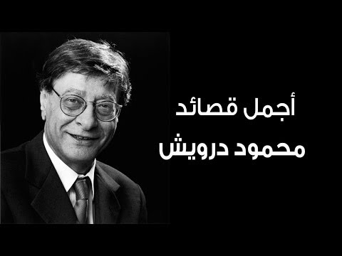 اجمل قصائد محمود درويش Youtube Fictional Characters Character John