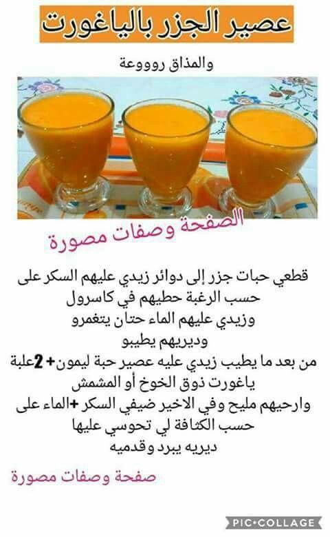 عصير الجزر بالياغورت Libyan Food Food Food Recipies