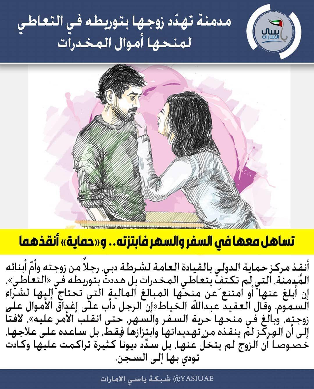 أنقذ مركز حماية الدولي بالقيادة العامة لشرطة دبي رجلا من زوجته وأم أبنائه الم دمنة التي لم تكتف بتعاطي المخدرات بل هددت بتوريطه في Memes Ecard Meme Ecards