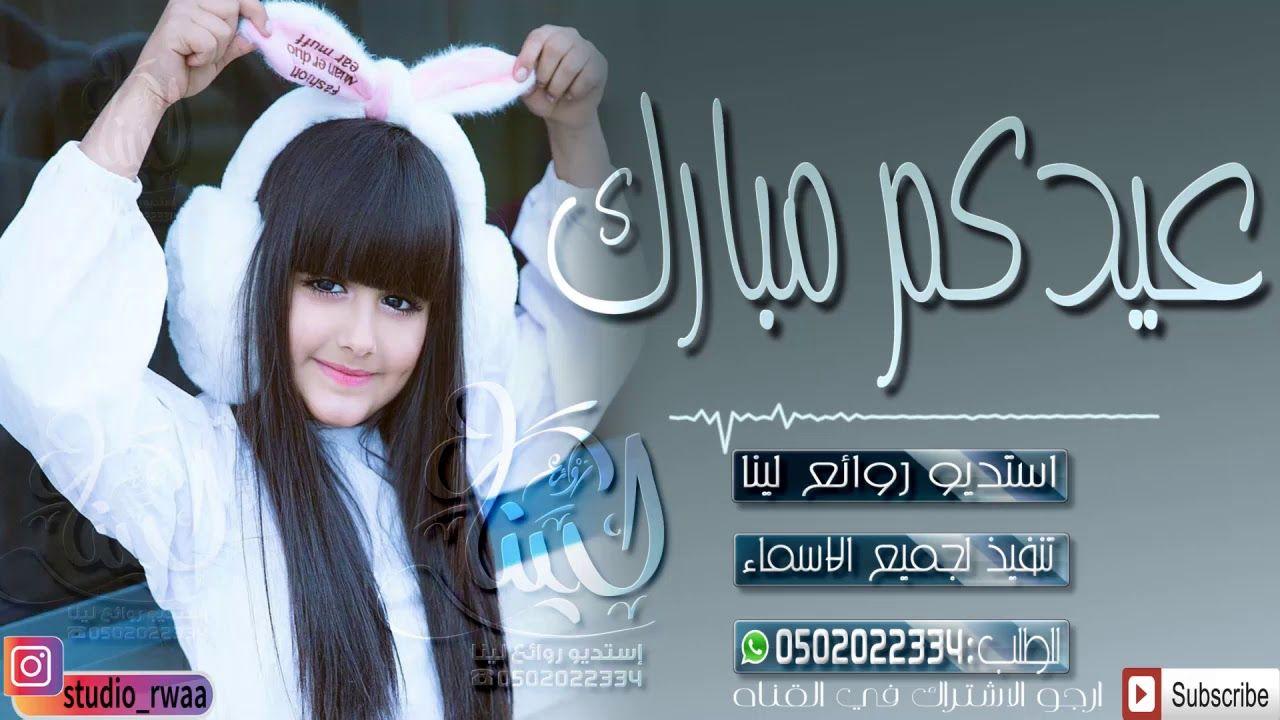 شيلة العيد حماس رقص عيدكم مبارك جديد 2020 مجانيه Studio Gal Incoming Call Screenshot