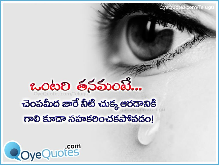 Pin By Ramavachanam On Telugu Quotes Love Quotes Quotes Sad