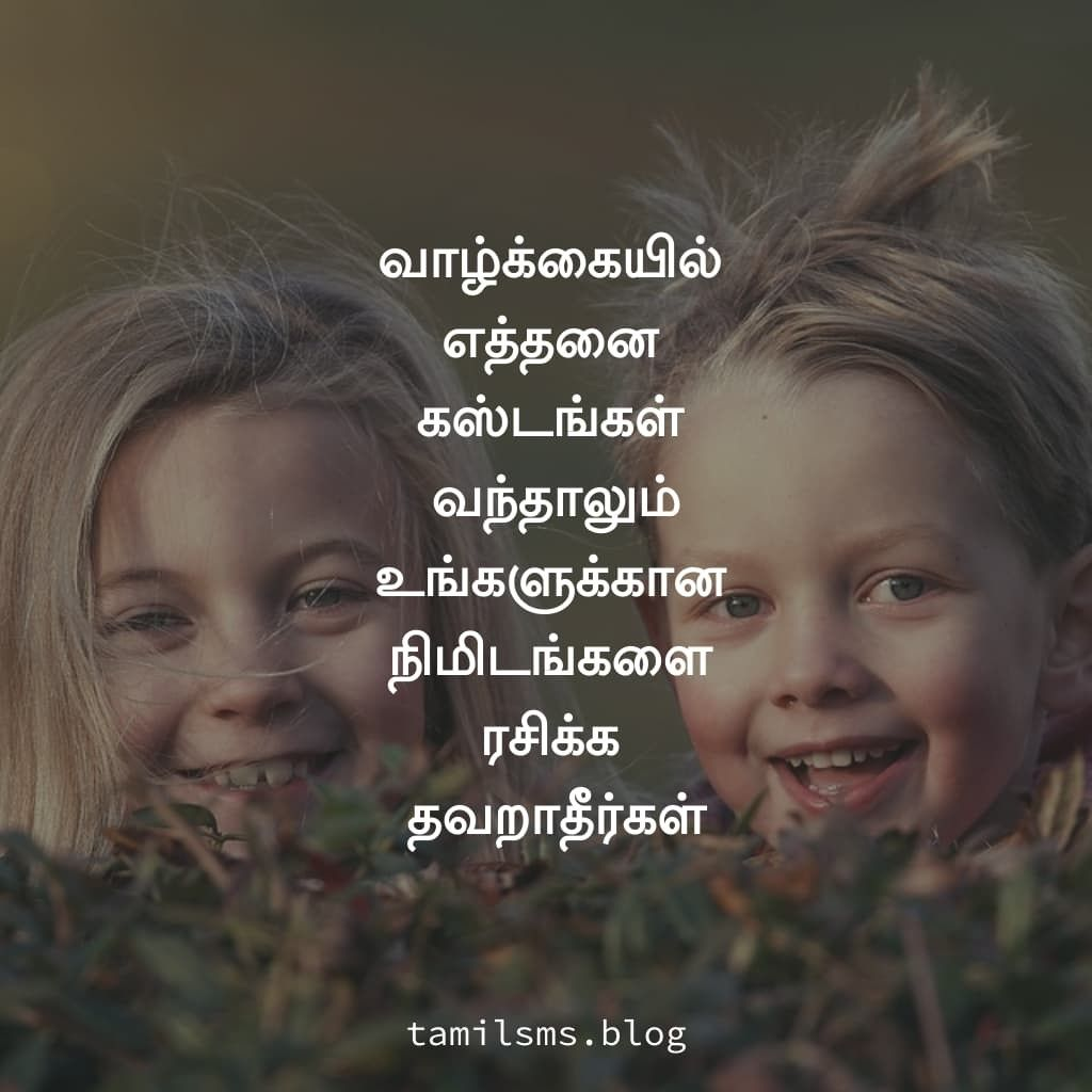 Tamil Images Morivational Quotes Whatsapp Status Quotes Positive Vibes Quotes