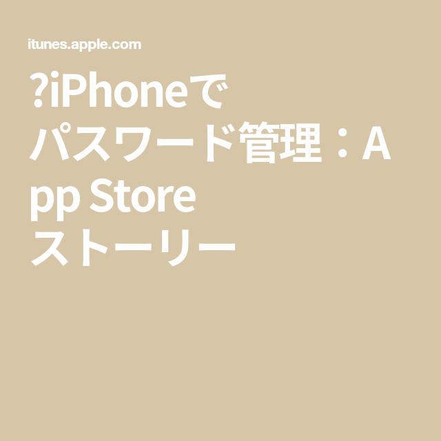 Iphoneで パスワード管理 App Store ストーリー 管理 パスワード