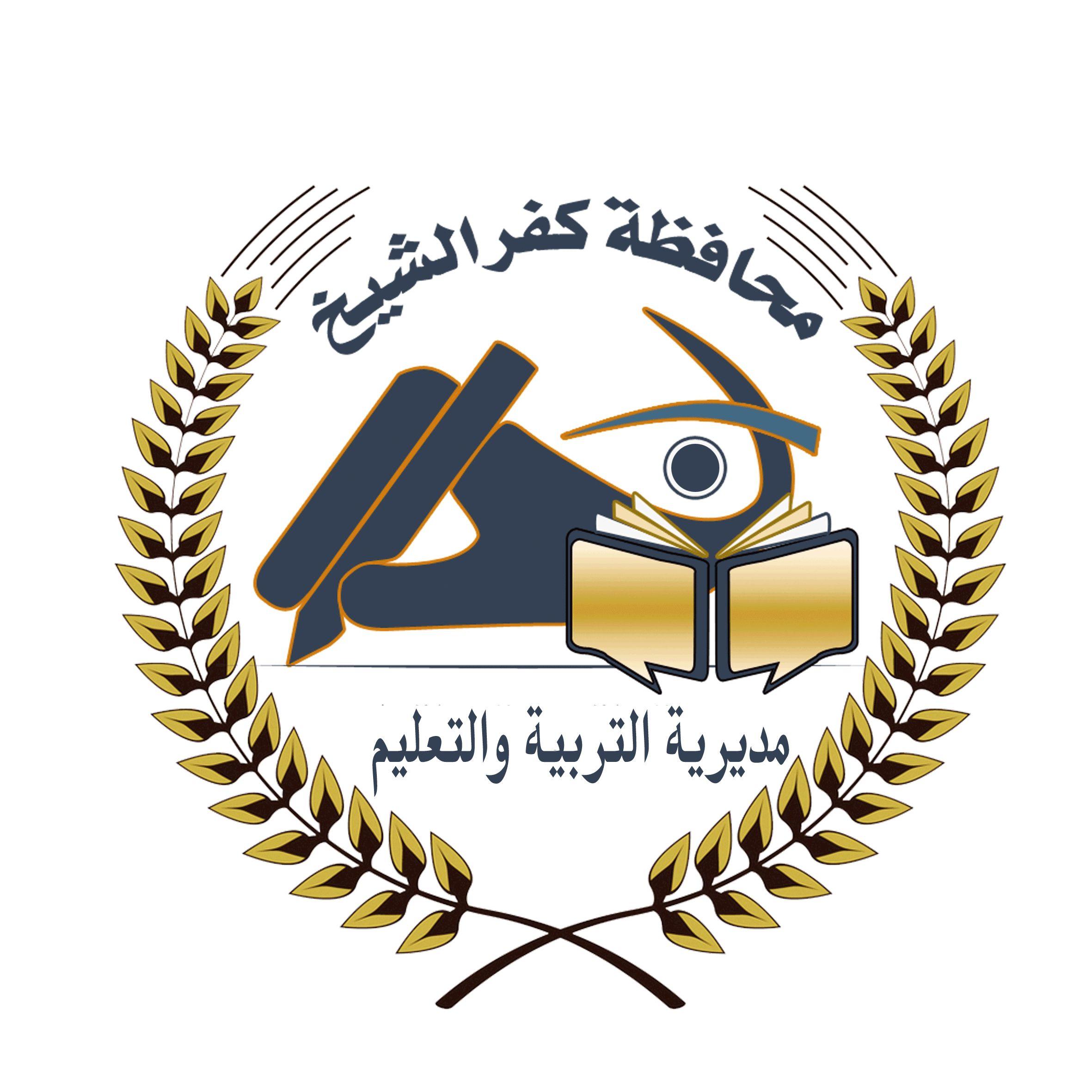 Pin By Mozkarat On مذكرات مراجعات أبحاث اسطوانات امتحانات Arabic Calligraphy Calligraphy Logos