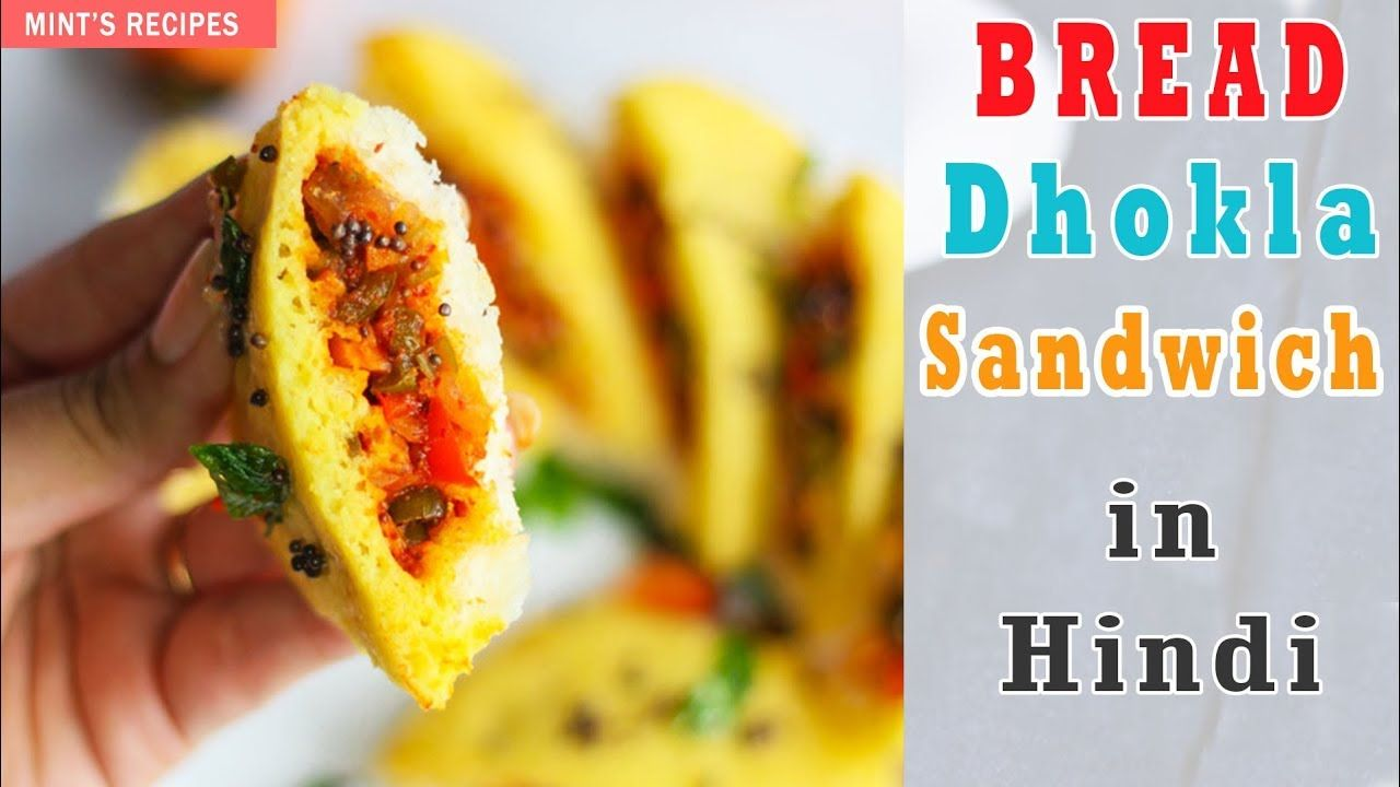 Bread dhokla sandwich indian breakfast recipes bread recipes bread dhokla sandwich indian breakfast recipes bread recipes ep 158 youtube forumfinder Image collections