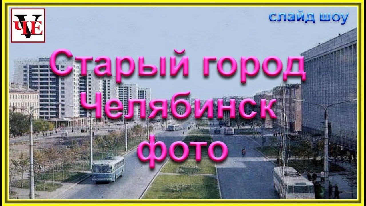 Старый город Челябинск фото, слайд шоу. | Старый город ...