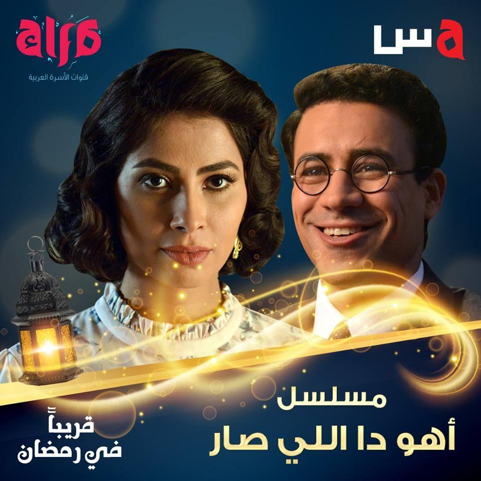 مسلسل اهو ده اللي صار الحلقة 2 الثانية Movie Posters