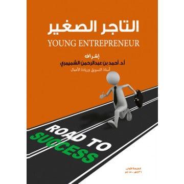 كتاب التاجر الصغير للمؤلف أ د أحمد بن عبد الرحمن الشميمري Http Bit Ly 2cw7qqo عند استقراء تاريخ الأثرياء الناجحين Young Entrepreneurs Entrepreneur Young