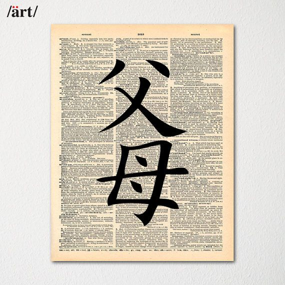 Kanji Mother And Father Symbol Japanese Writing On Dictionary