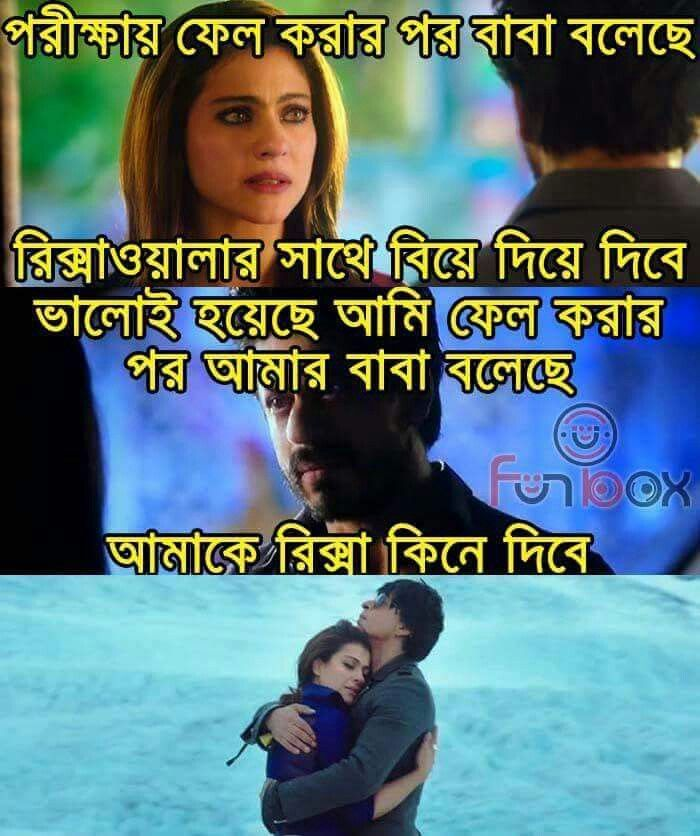 Bengali Heart Touching Quotes: Pin By Nilanjana Singha On Bengali