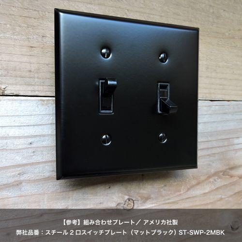 3路スイッチ ブラック アメリカ社製 スイッチプレート 照明 リビング 電気スイッチ