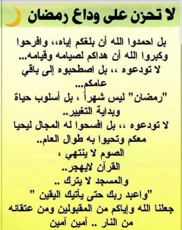 Pin By Marwa Mohsen On إيمـــــانيــات Ramadan Ramadan Kareem Words