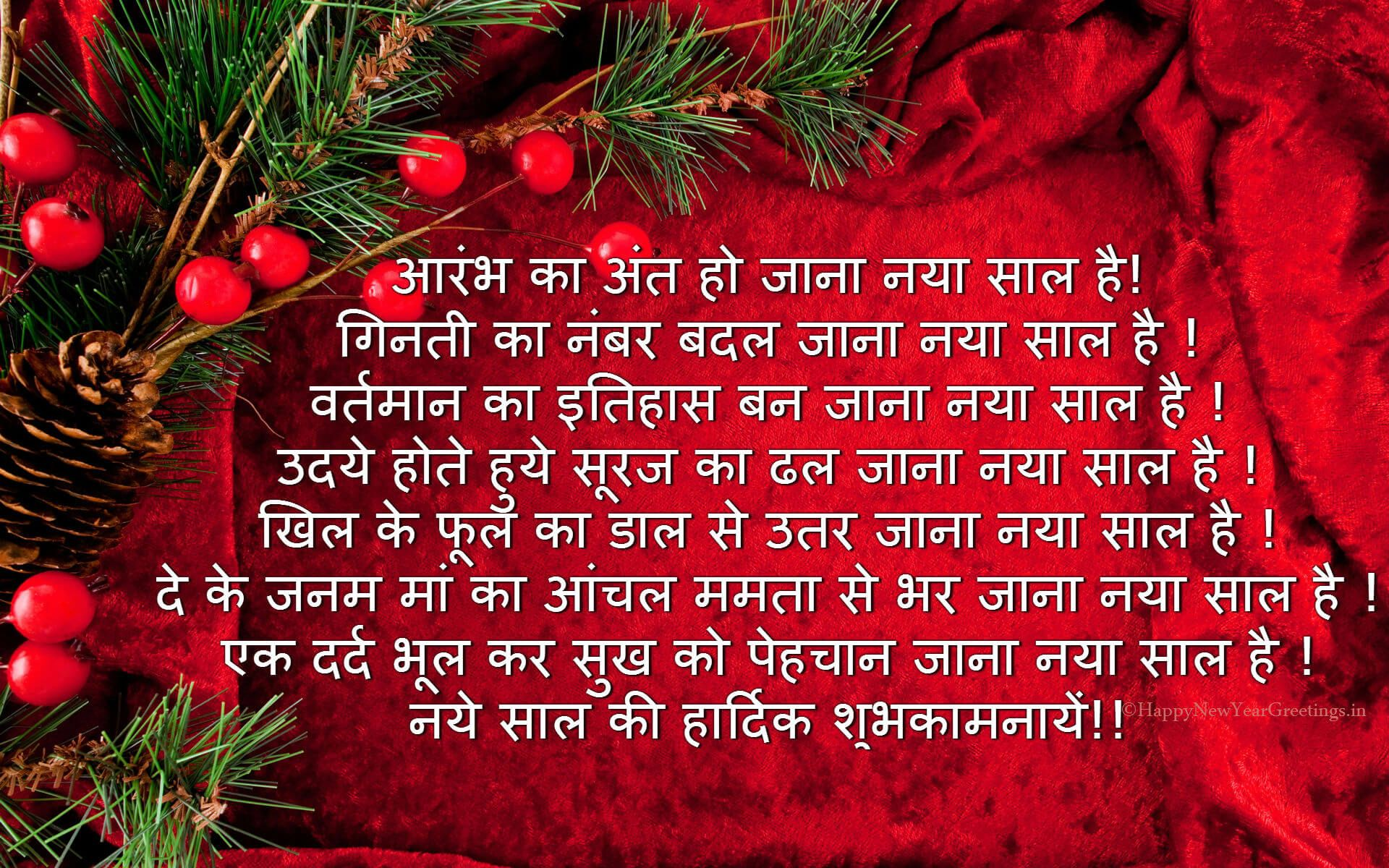 Happy New Year 2018 Poems in Hindi Poems in Hindi For