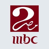 مشاهدة قناة ام بي سي مصر 2 الثانية بث مباشر Mbc Masr 2 Lettering