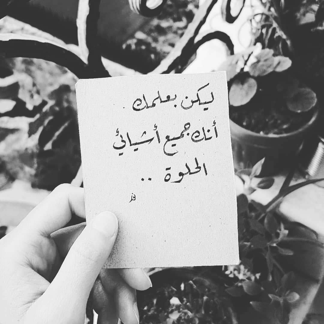 نزار قباني Nizar Qabbani On Instagram Adabiyat Nawwaf حساب الكاتب نواف المنصوري يستحق المتابعة Adabiyat Nawwa Cool Words Love Words Inspirational Words