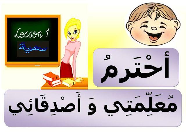 مجموعة من الصور الجميلة التي توثق للقسم وللاخلاق داخل القسم حملها من هنا برابط واحد نشكر لكم انتبا Arabic Kids Arabic Alphabet For Kids Islamic Kids Activities