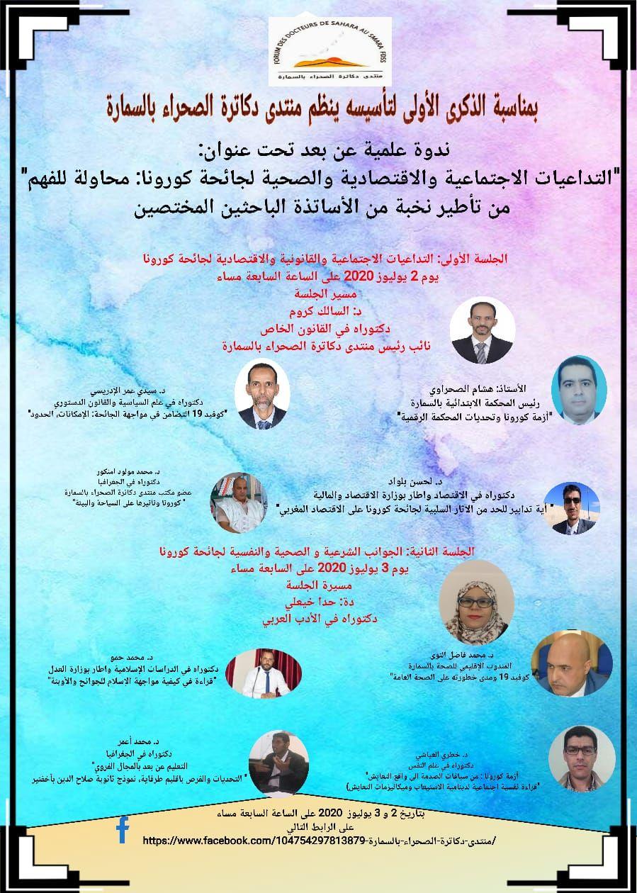 تقرير عن الندوة العلمية المنظمة عن بعد Movie Posters Movies Sahara
