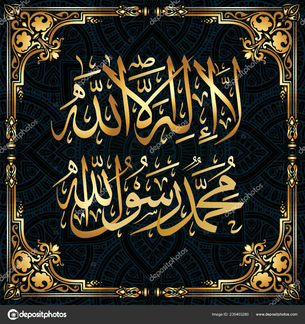 Pin On La Ilaha Illa Allah Mohammadur Rasulullah