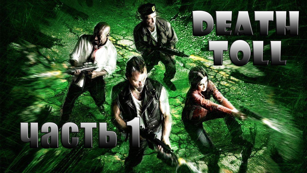 Pohoronnyj Zvon Chast 1 Left 4 Dead 3 Left 4 Dead Left 4 Dead Game Dead