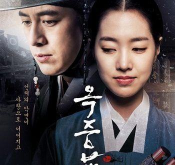 The Flower in Prison Ep 33 Eng Sub Full Episode