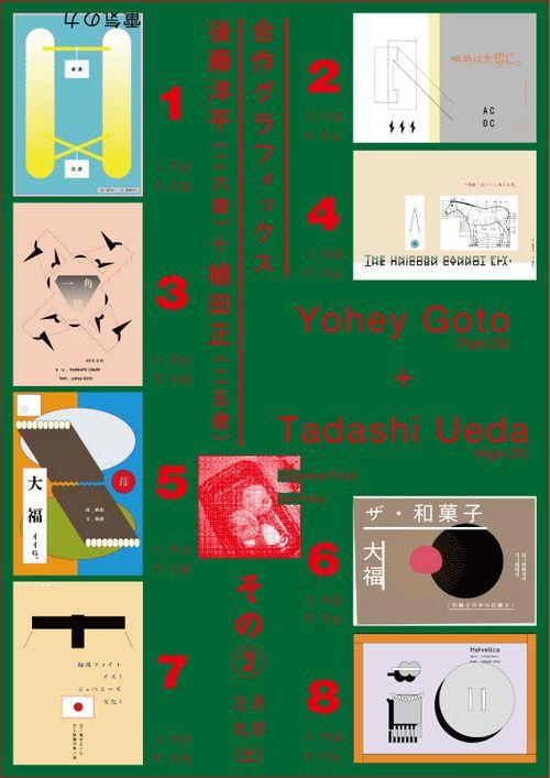 植田正 後藤洋平 合作(3/9) ポスター    Design : Tadashi Ueda