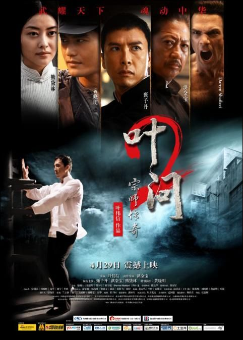 Ip Man 2. Just as great as the first...
