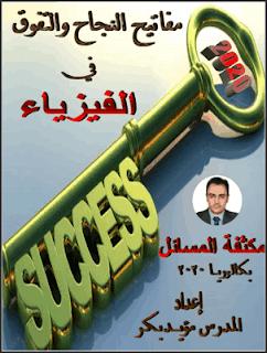مكثفة مسائل الفيزياء مع الحل بكالوريا سوريا 2020 نوطة مفاتيح النجاح والتفوق للصف الثالث الثانوي نوطة مكثفة تمارين مع الحلول Physics Problems Physics Solving