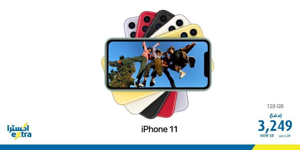 عروض اكسترا السعودية علي اسعار ايفون الاثنين 3 فبراير 2020 Iphone Iphone 11 Iphone 3