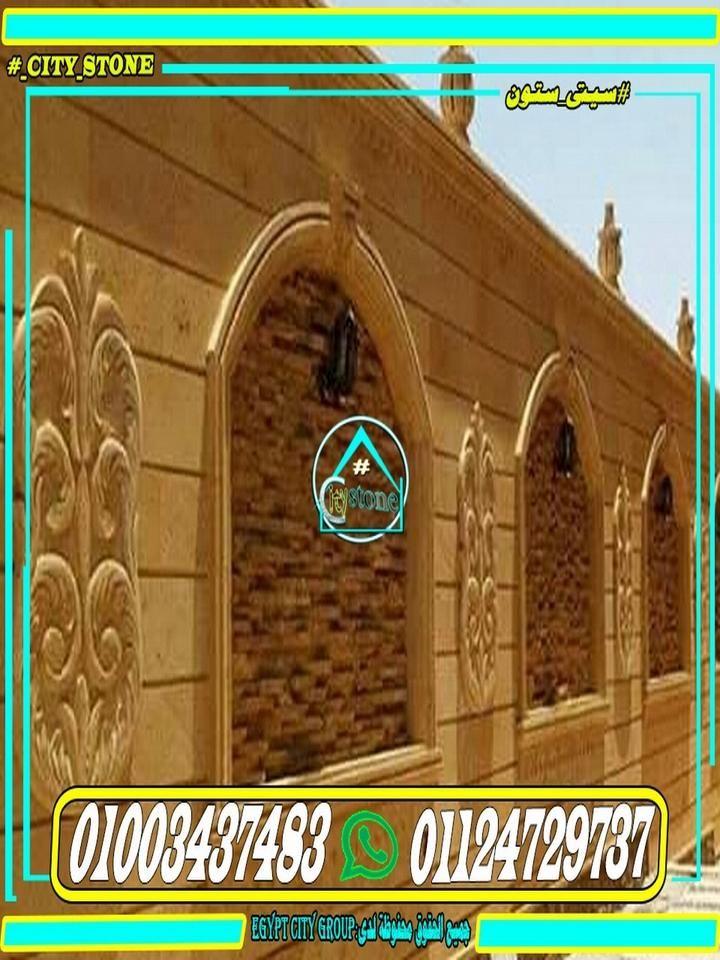اسوار فلل مصرية حجر هاشمى هيصم مودرن Stone Facade Facade Stone